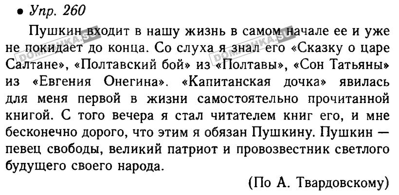 Гдз По Русскому 5 Класс Упр 260