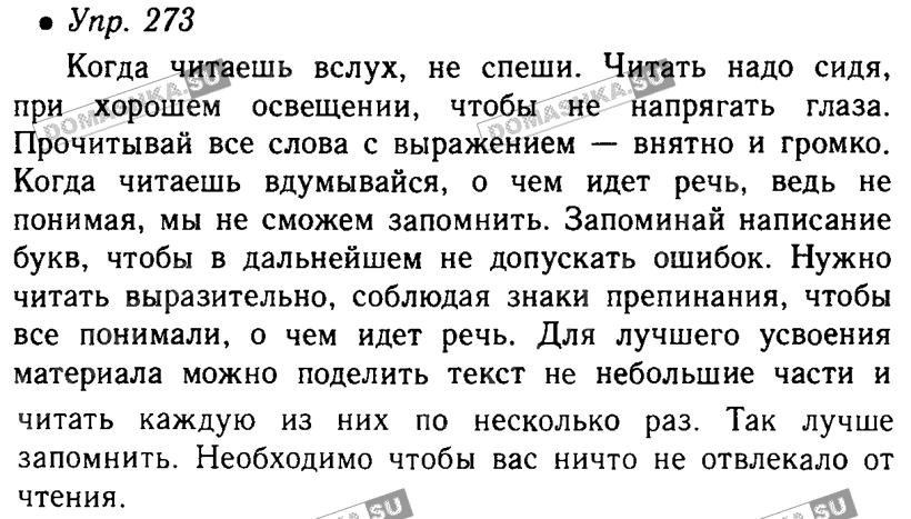 Гдз Русского Языка 8 Класс Ладыженская Онлайн Читать