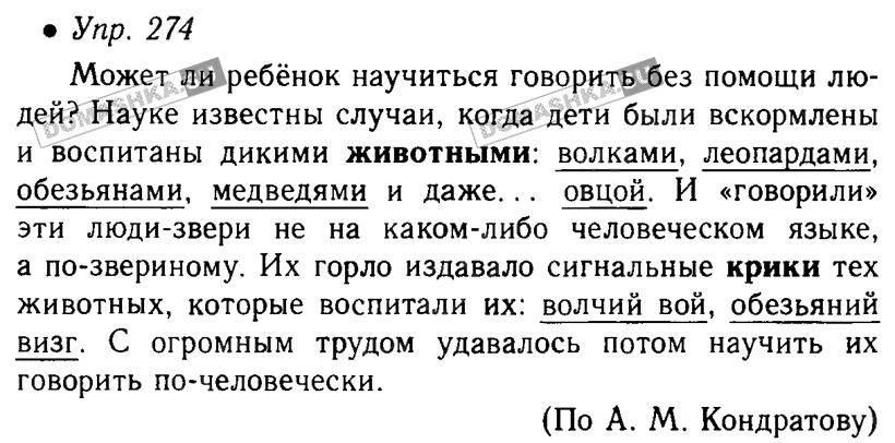 Какая мысль раскрывается в тексте а.кондратова гдз