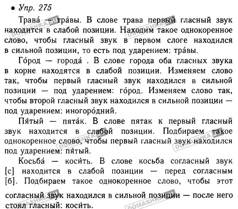 5 языку гдз класс по ладыженский русскому