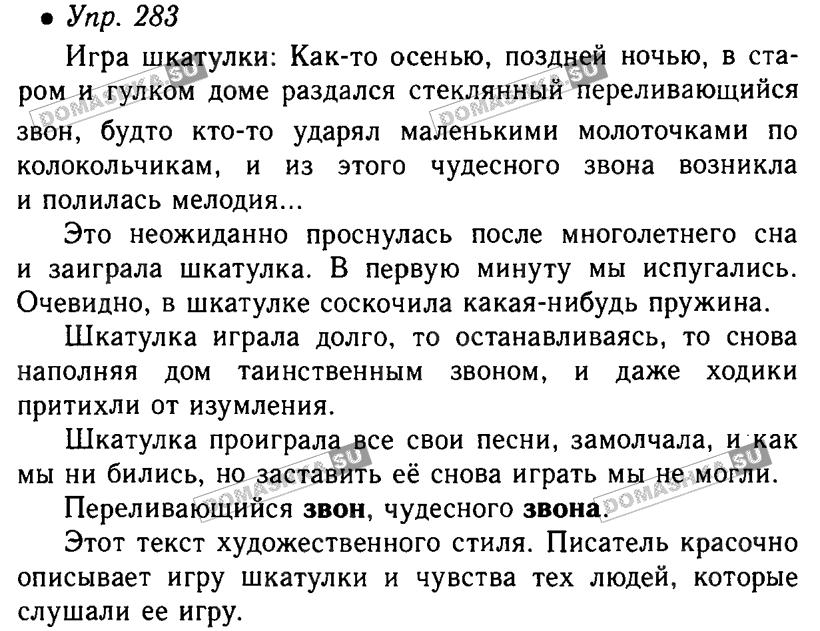 Гдз русский язык 5 класс ладыженская изложения