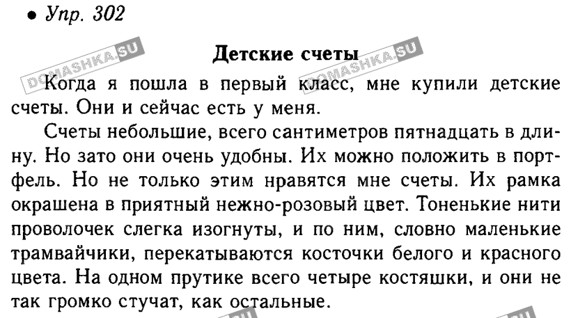 гдз по русскому 5б