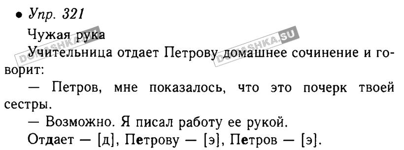 Гдз по русскому 5 класс ладыженская