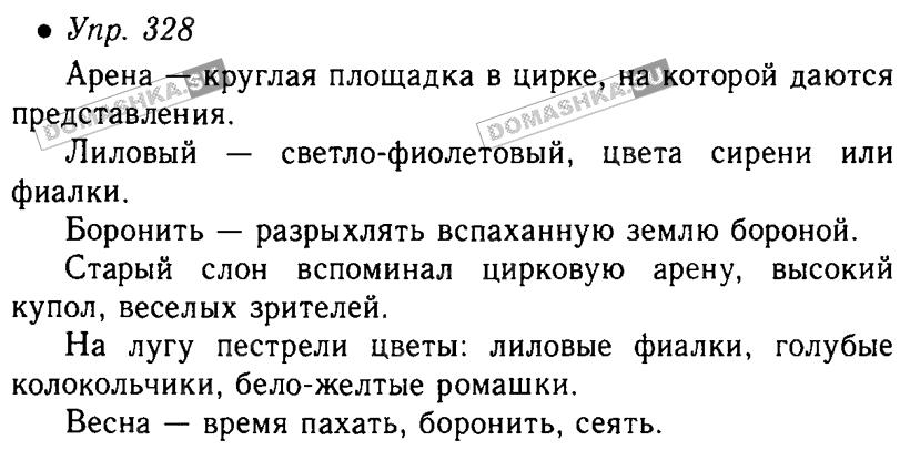 Русскому класс издания слово 2018 гдз русское 5 по языку