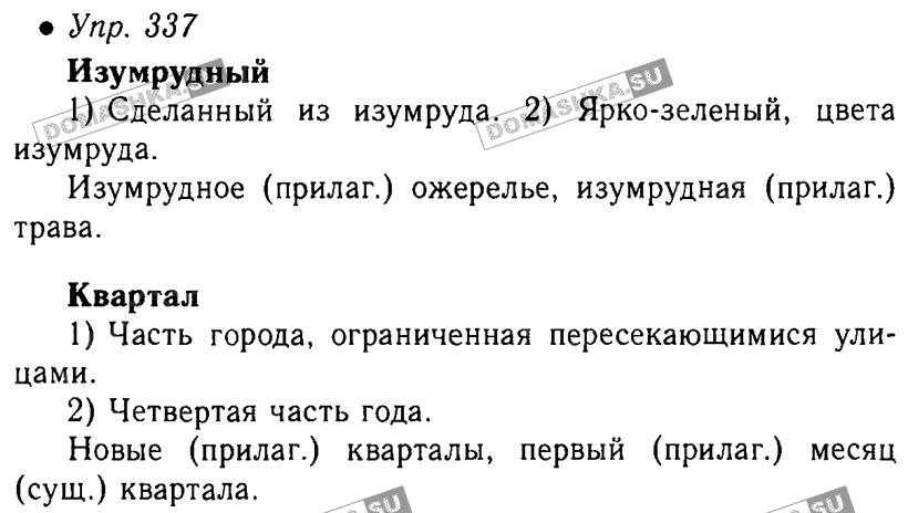 5ерка.ру гдз по русскому языку