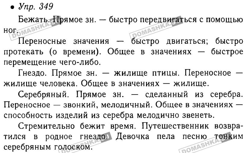Гдз по русскаму языкуц 5 класса ладжырская