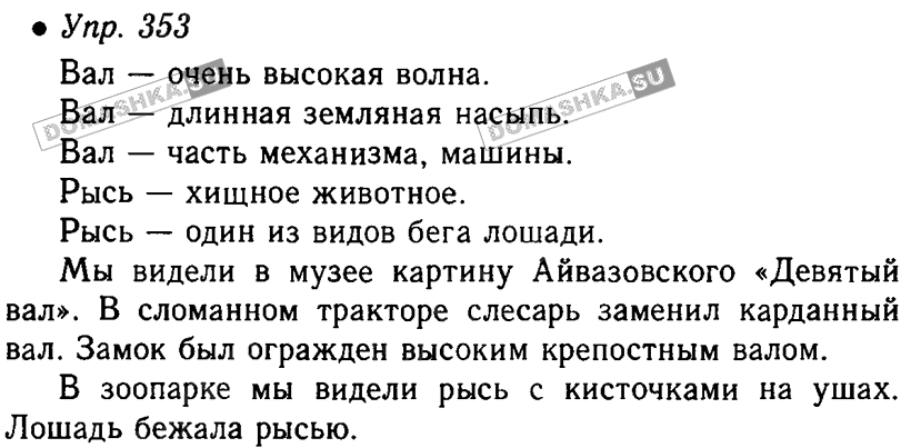 Гдз По Русскому Языку За 5 Кл