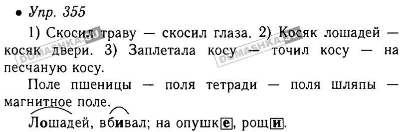 Гдз решебник по русскому языку ладыженская 5 класс (2002-2008).