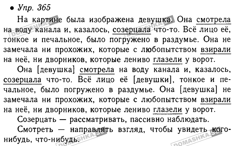 Решебник По Русскому 5 Класс Ладыженская 2018 Год