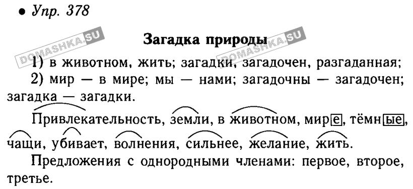 Домашнее задание по русскому языку 5 класс ладыженская