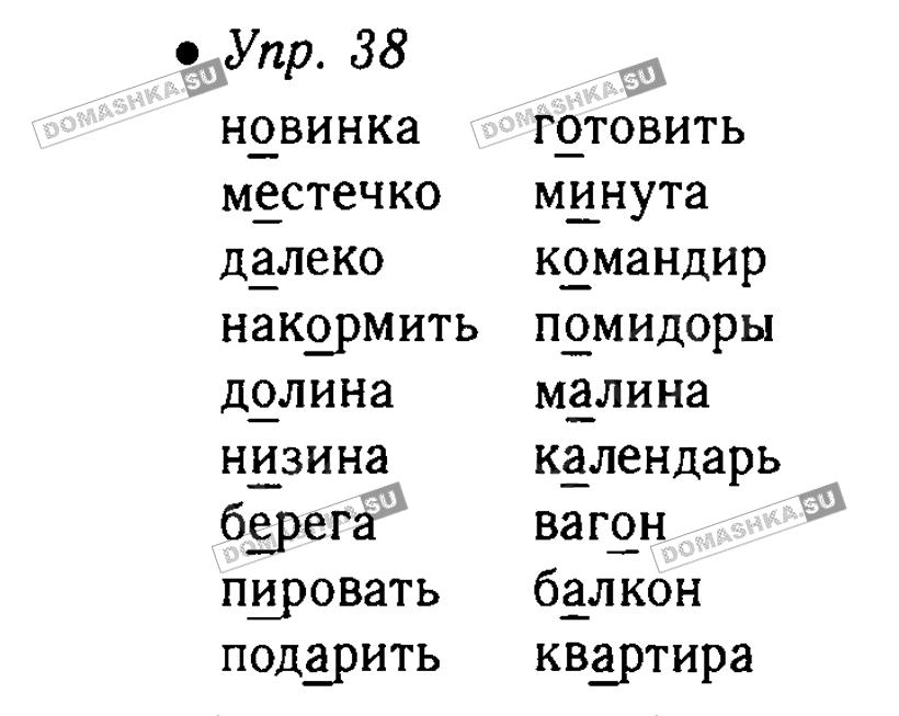 Гдз По Русскому Языку 5 Класса Жохов