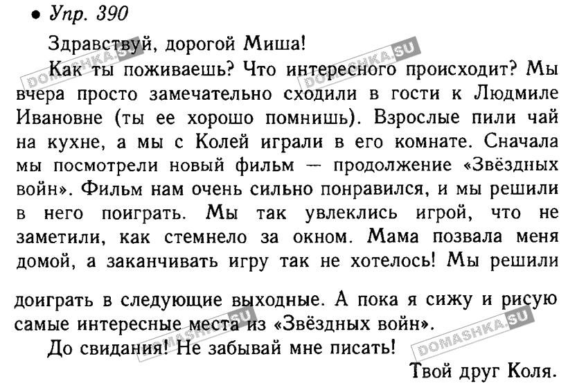 Гдз По Одноклассникам