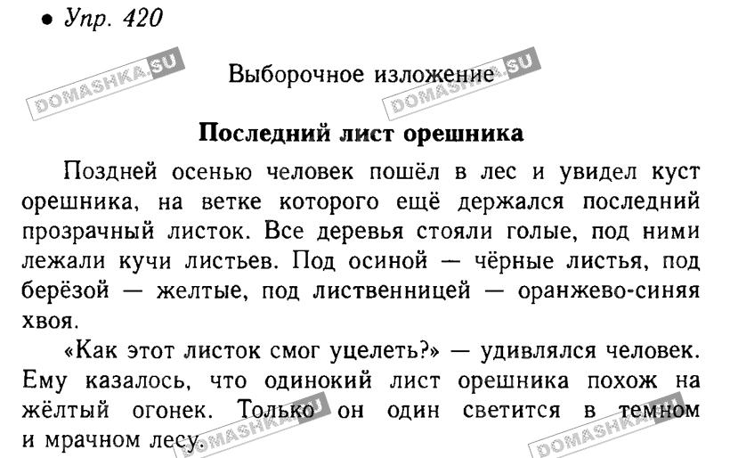 Домашнего задания по русскому языку 5 класс григорян