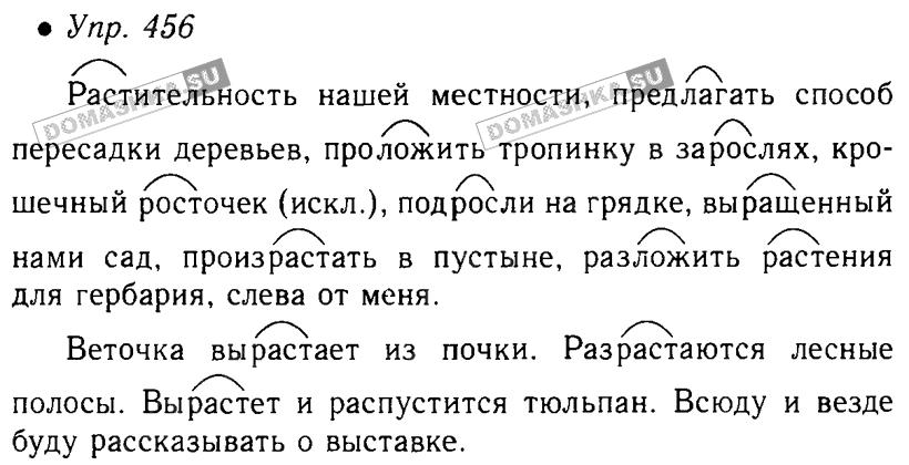 мерзляк ладыженская 5 класс гдз по русскому