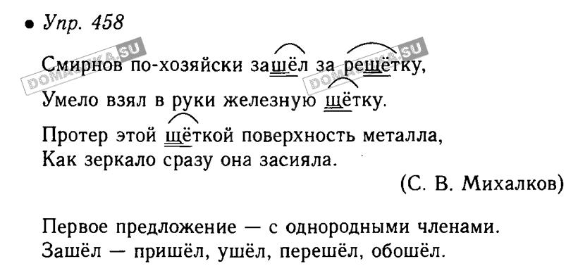 Гдз По Русскому Упр 458