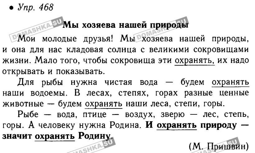 Гдз по русскому 5 класс ладыженская часть