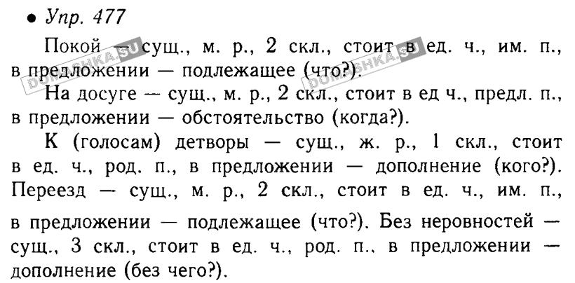гдз ладыженская 5 класс русский язык упр.91