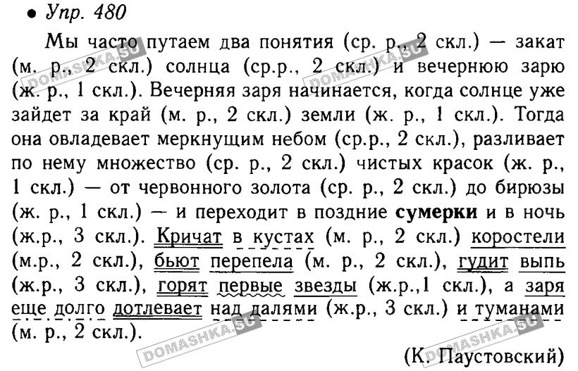 Дз по русскому языку 8 класс паустовский