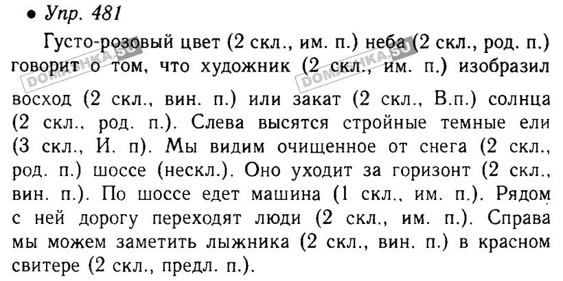 Гдз по русскому языку 7 класс кулибаба