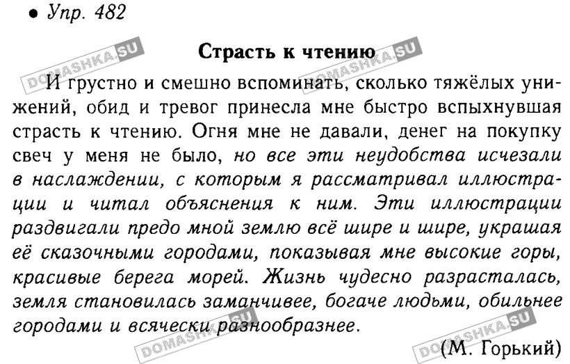 За русскому 2018 по ладыженская 5 гдз