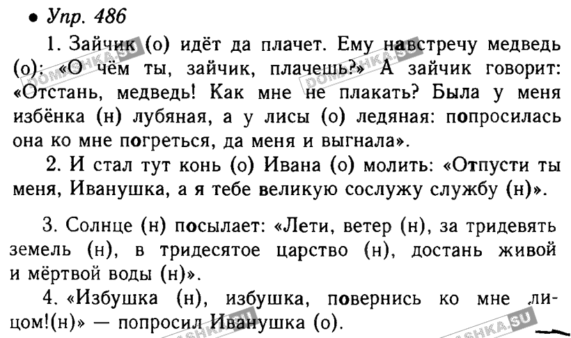 Решебник по русскому языку спиши онлайн