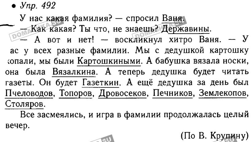Домашнее задание по русскому языку 5 класс ладыженская виленкин