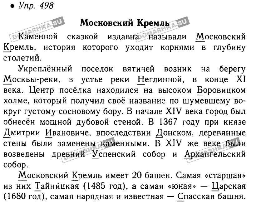 Гдз по русскому 5 класса т а