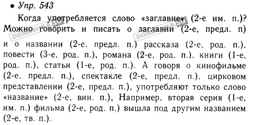 Гдз По Математике 5 Классов Ладыженская
