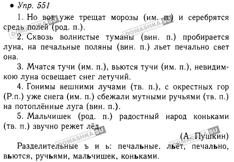 Гдз По Русскому Языку За 5 Класс 1 Часть Ладыженская Баранов