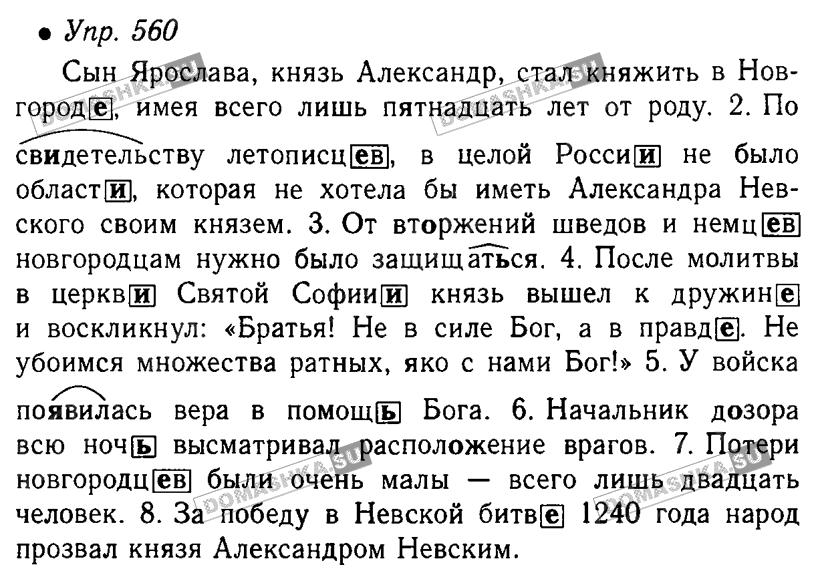 Гдз Русский Язык 5 Класс Ладыженская 2 Часть Ответы