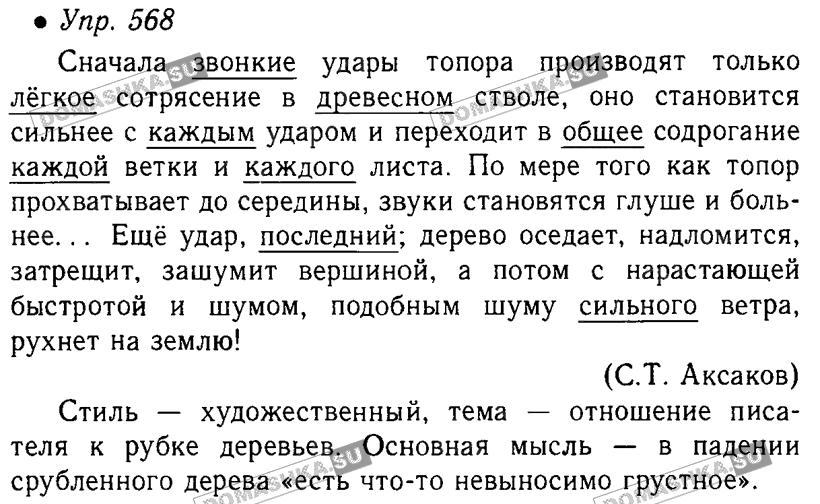 5 гдз учебник решебник класс по языку русскому