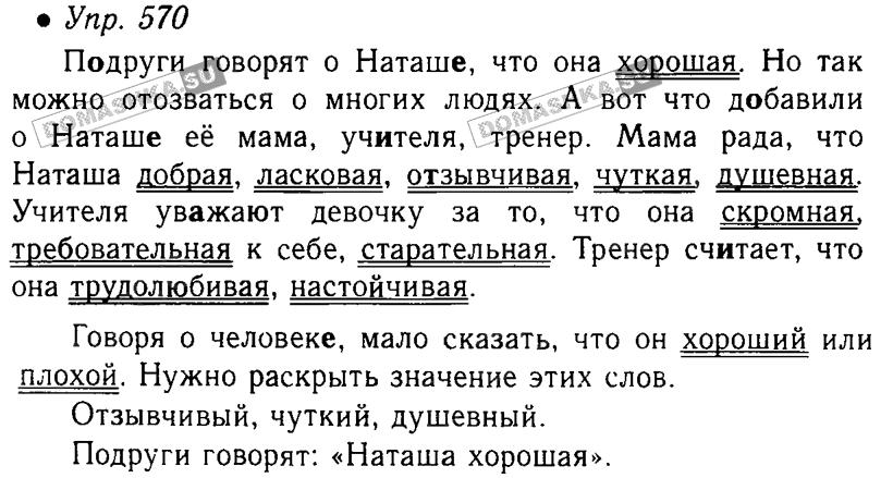Слово Гдз По Рускому