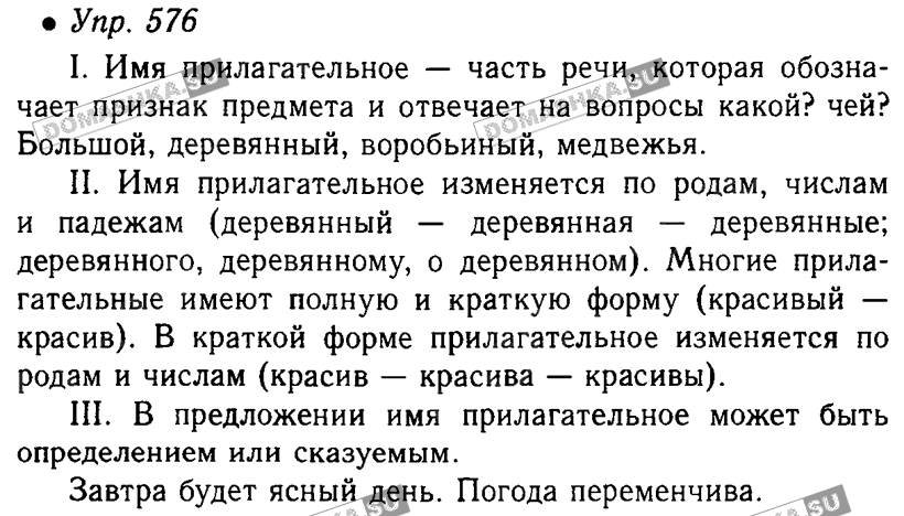 Языку решебник за класс русскому 2018 по ладыженской 5