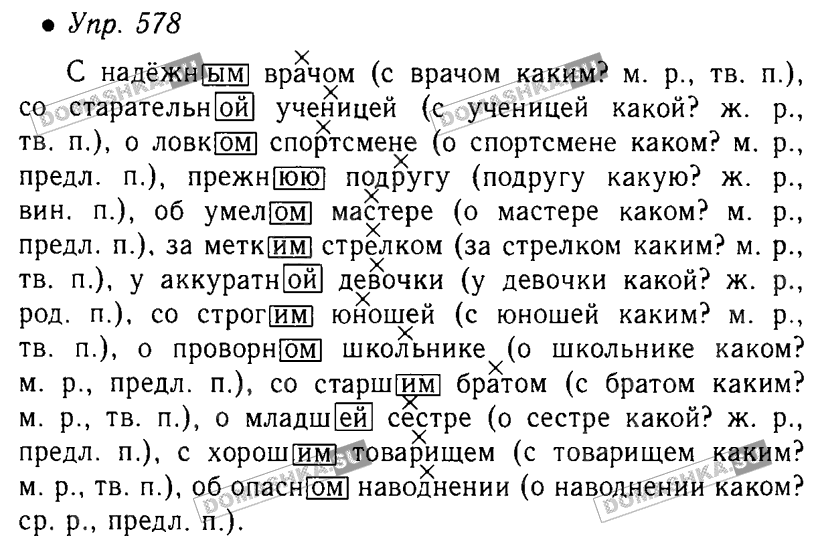 Гдз По Русскому Языку 5 Класс Упр 269