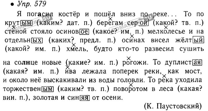 гдз язык пятерка русский