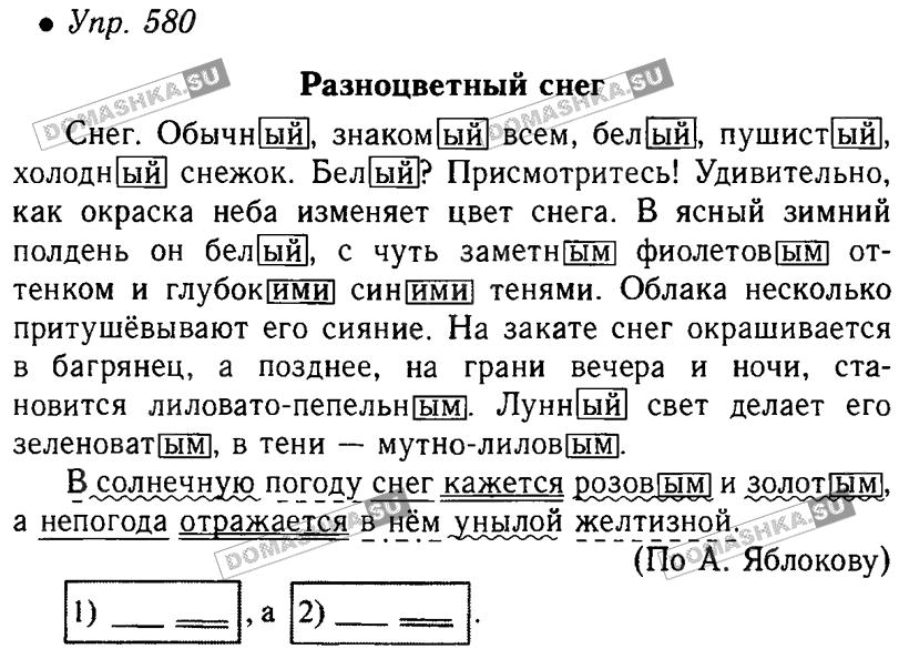 5 русскому упр 580 по класс гдз языку ладыженская