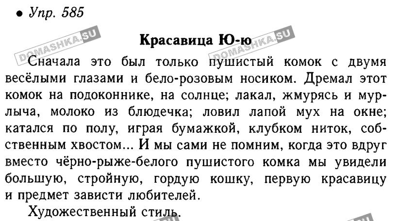 Гдз по русскому 5кл ладыженская