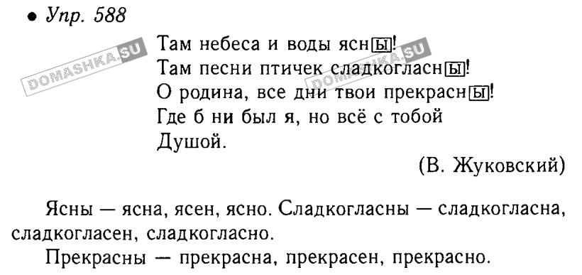 Гдз Русский Язык 6 Класс Ладыженская Номер 588