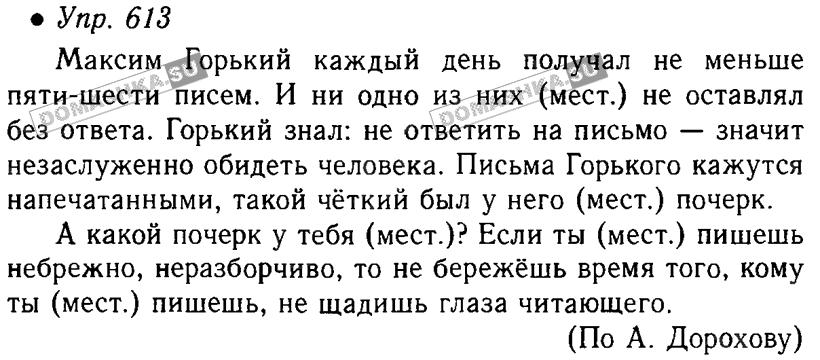 Гдз за 5 класс по русскому языку ладыженская и баранов 2 часть