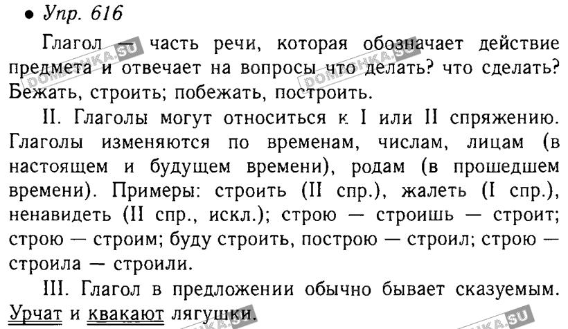 гдз по русско языку 5 класс