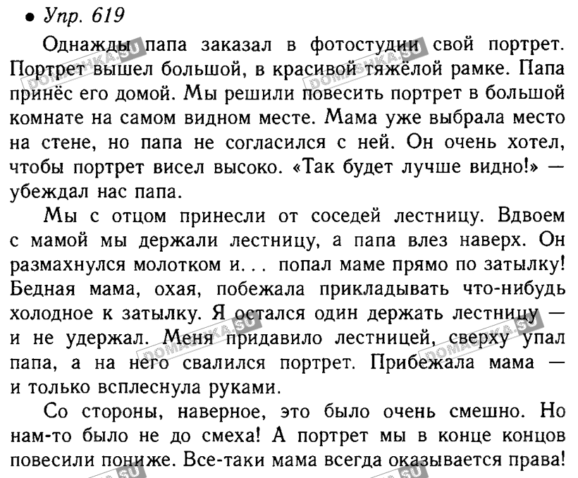 Русский язык гдз ладыжынская класс