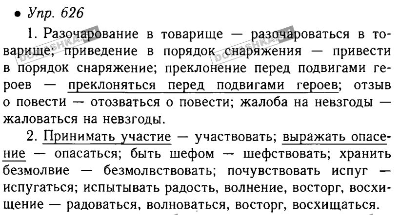 Решебник По Русскому Язык 5 Класс