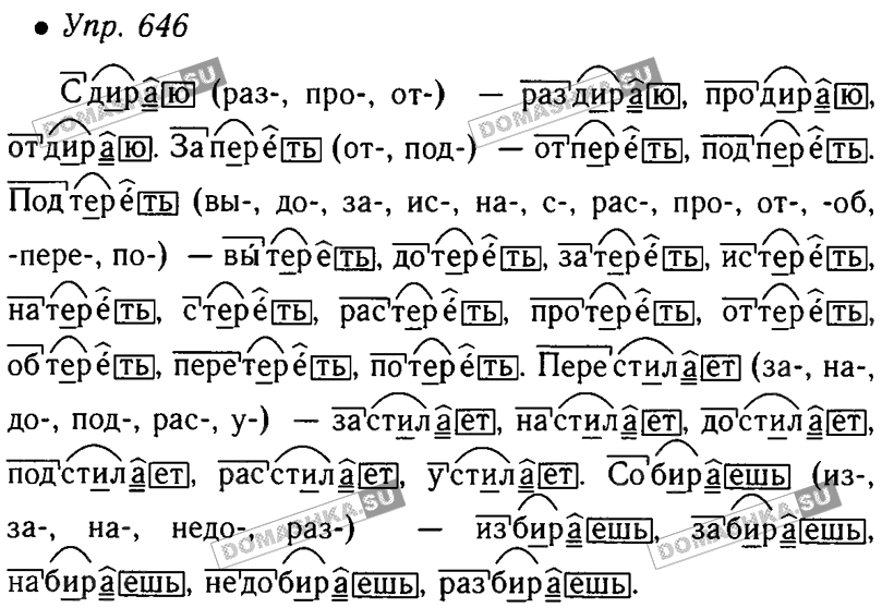 Готовые Домашние Задания 5 Класса Русский Язык