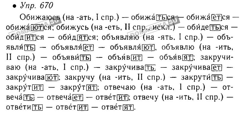 2 часть 670 гдз ладыженская класс русский язык 5