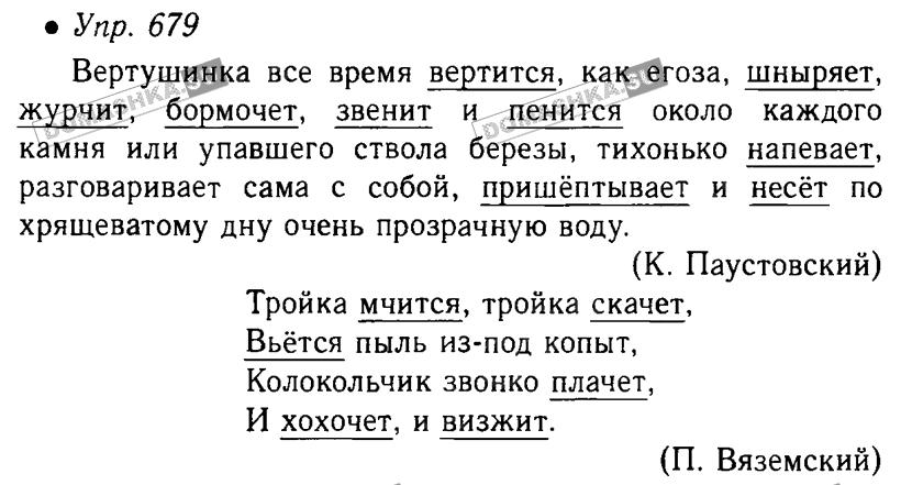Гдз По Русскому За 5 2018 Ладыженская