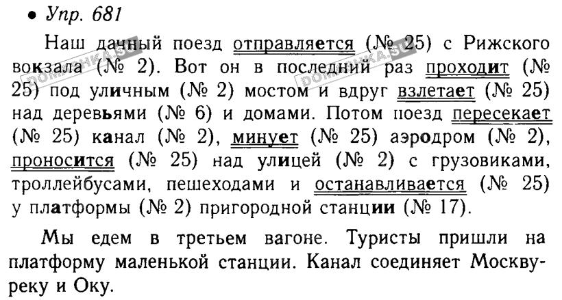 класс русскому яз 5 по гдз языку