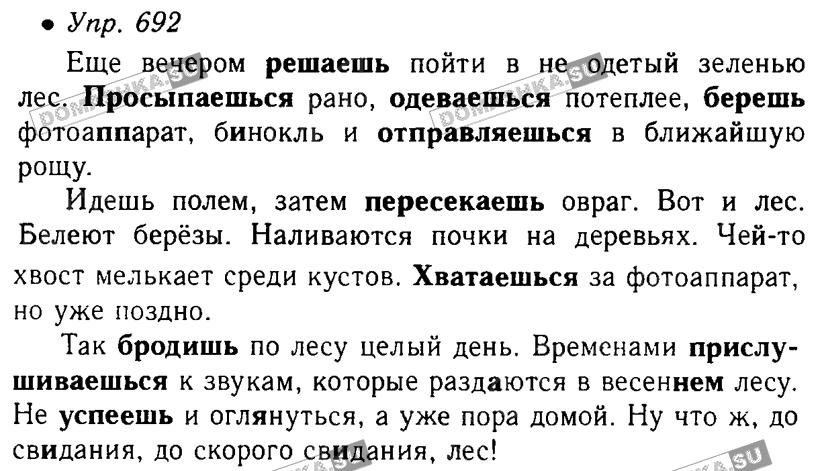 5 класса гдз русскаму по ладжырская языкуц