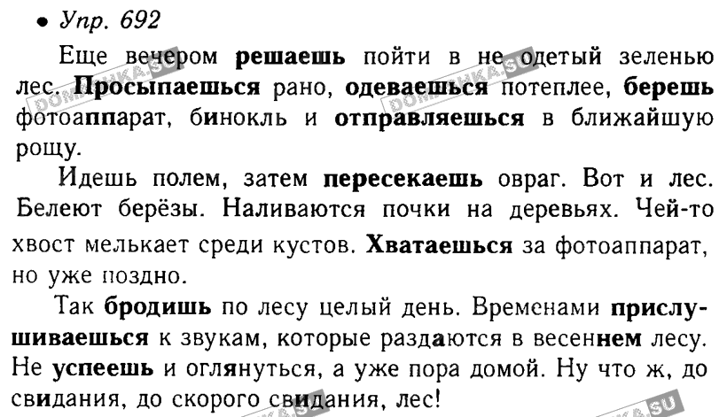 языку русско класс 5 по гдз