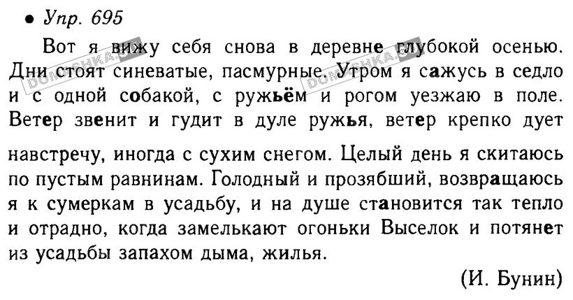 русскому ладыженская по гдз виленкин