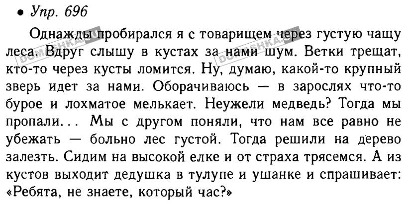 часть 5 по онлайн 1 языку гдз класс русскому